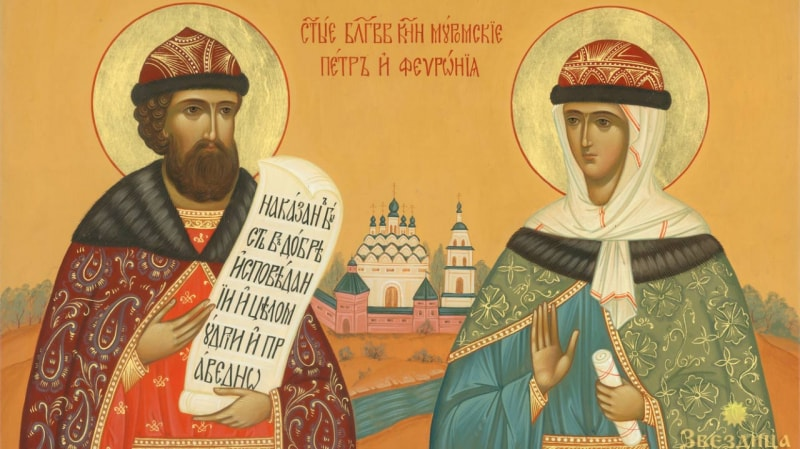 Saint Peter and Fevronia