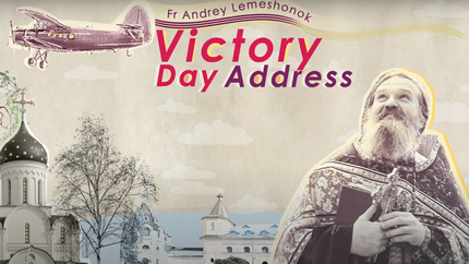 Fr Andrey Lemeshonok. Victory Day Address