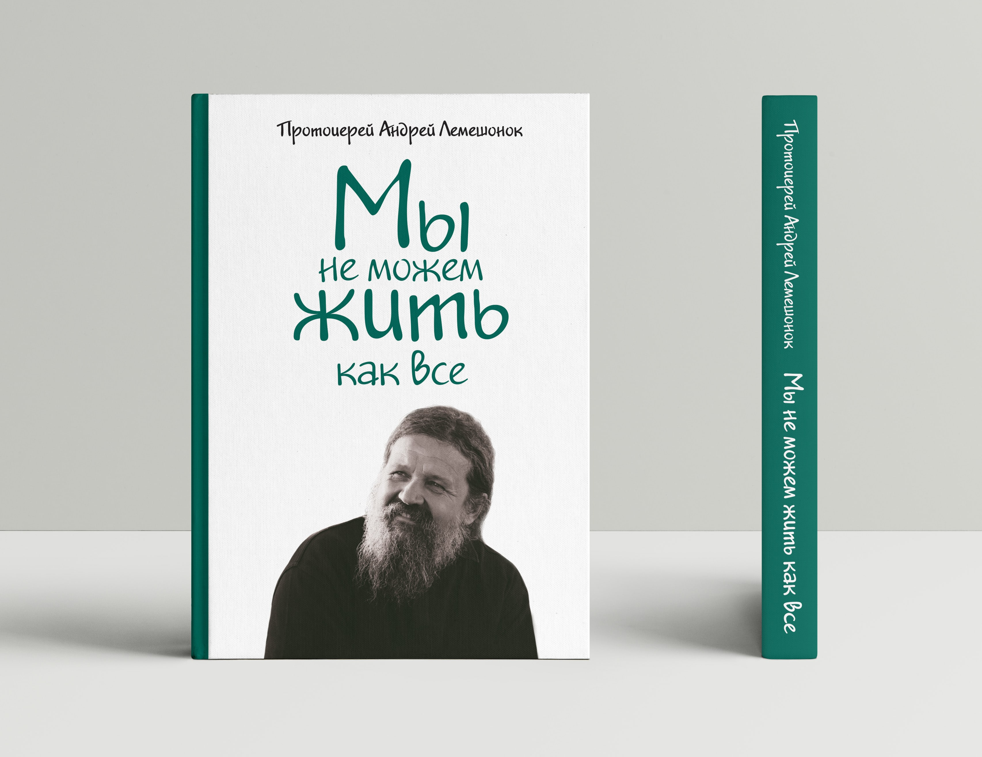 book by father andrey